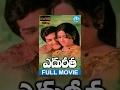 Edureetha Full Movie - NTR |  Vanisri | Jayasudha || Sathyam