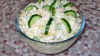 Салат «Буржуйский» с копчёной курицей