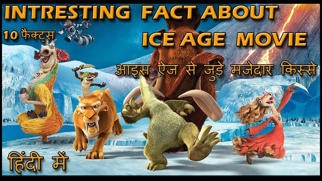 10 INTERESTING AND UNKNOWN FACT ABOUT ICE AGE 2002 MOVIE IN HINDI  2020 LATEST VIDEO