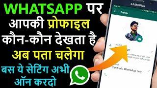 कौन कौन आपकी WhatsApp की प्रोफाइल को देखर है कैसे पता करे अब सबकुछ पता चल जाएगा बस ये सेटिंग ऑन करदो