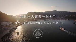 「東日本大震災から7年」ハガティ駐日米国大使からのメッセージ