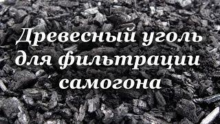 Древесный уголь для фильтрации самогона, своими руками