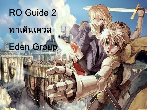 RO Guide 2 | พาเดินเควส Eden group