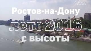 Ростов-на-Дону. Лето 2016 с высоты