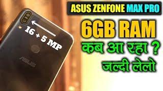 Asus Zenfone Max Pro 6GB अब मिलने लगा? जल्दी खरीद लो
