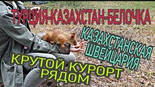 ТУРЦИЯ КАЗАХСТАН КАЗАХСТАНСКАЯ ШВЕЙЦАРИЯ ОЗЕРО ЩУЧЬЕ
