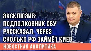 Эксклюзив: подполковник СБУ рассказал, через сколько РФ займет Киев