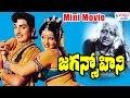 Jaganmohini Latest Telugu Mini Movie || Jayamalini, Narasimha Raju, Dhulipala || Volga Videos