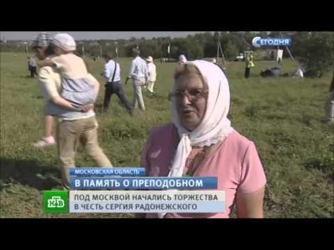 Патриарх и тысячи верующих крестным ходом под палящим солнцем отметили 700-летие Сергия Радонежского