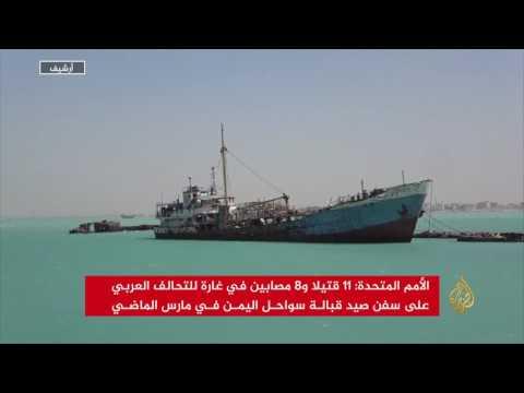 محققون: التحالف العربي قتل 42 صوماليا بقصف قاربهم  - نشر قبل 7 ساعة