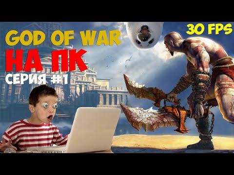 GOD OF WAR НА ПК   СЕРИЯ №1   КАК ИГРАТЬ В GOD OF WAR НА ПК 2019