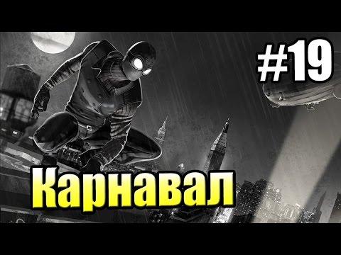 ЧЕЛОВЕК ПАУК 2099 VS ХОБГОБЛИН - Spider Man: Shattered Dimensions - часть 3