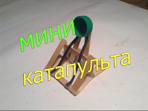 Как сделать мини катапульту | How to make a mini catapult