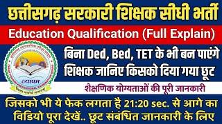 छ.ग. शिक्षक भर्ती में Ded/Bed & Tet के बिना भी बन पाएंगे शिक्षक || शैक्षणिक योग्यता Full Explain ||