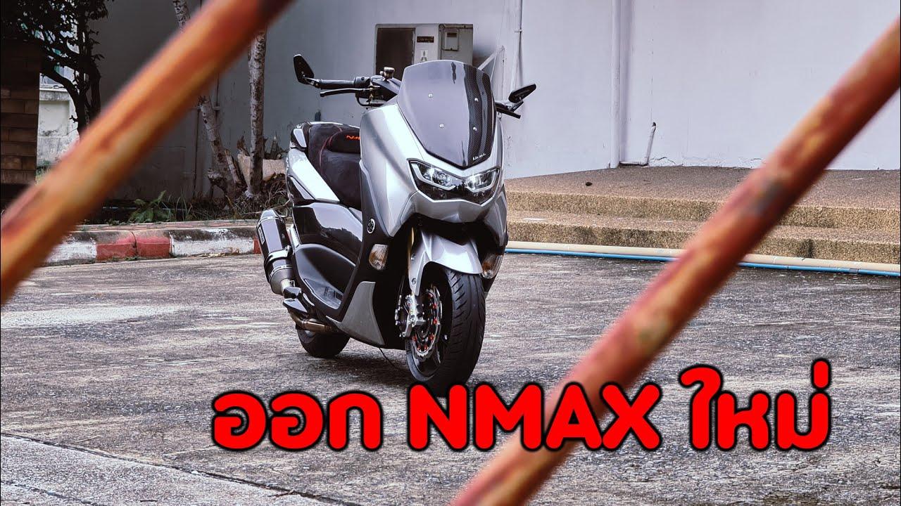 ออก ALL NEW NMAX 2020 ใหม่ก็จับยัด Carbonเต็มคัน