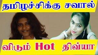 தமிழச்சிக்கு சவால் விடும் திவ்யா | Hot Divya reply to tamzachi CM jayalalitha Issue|- Tamil Bigs