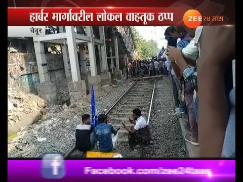 Effects Of Bhima Koregaon Activist Stops Harbour Railway At Chembur