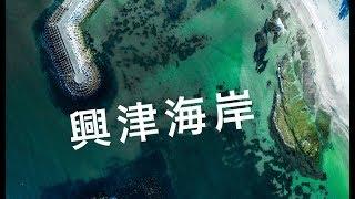 【勝浦市 興津海岸】空撮ドローン 4k drone japan