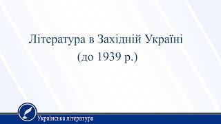 Урок 24. Українська література 11 клас