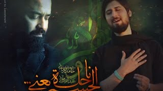 """""""Nahilətul cism"""" yəni - Reza Helali & Hamed Zamani"""