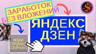 Yandex Zen simple | Яндекс Дзен вордпресс