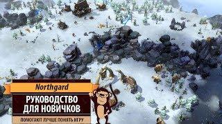 Northgard: гайд і керівництво для новачків. Очевидні неочевидності