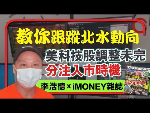 【C基金直播】買本IMONEY睇浩德封面故事! 如何跟蹤北水動向?  (CFund Live 20200914)