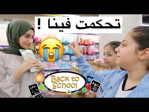 فلوق تسوق لشراء أغراض المدرسة 2019 !! 📚 | !! Back To School 2019