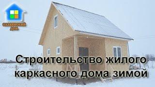 Строительство жилого каркасного дома зимой(Построили небольшой жилой каркасный домик на даче. Зимой. В холод и снег. Всего за 1 месяц и 1 день. Просим..., 2014-12-19T10:45:10.000Z)