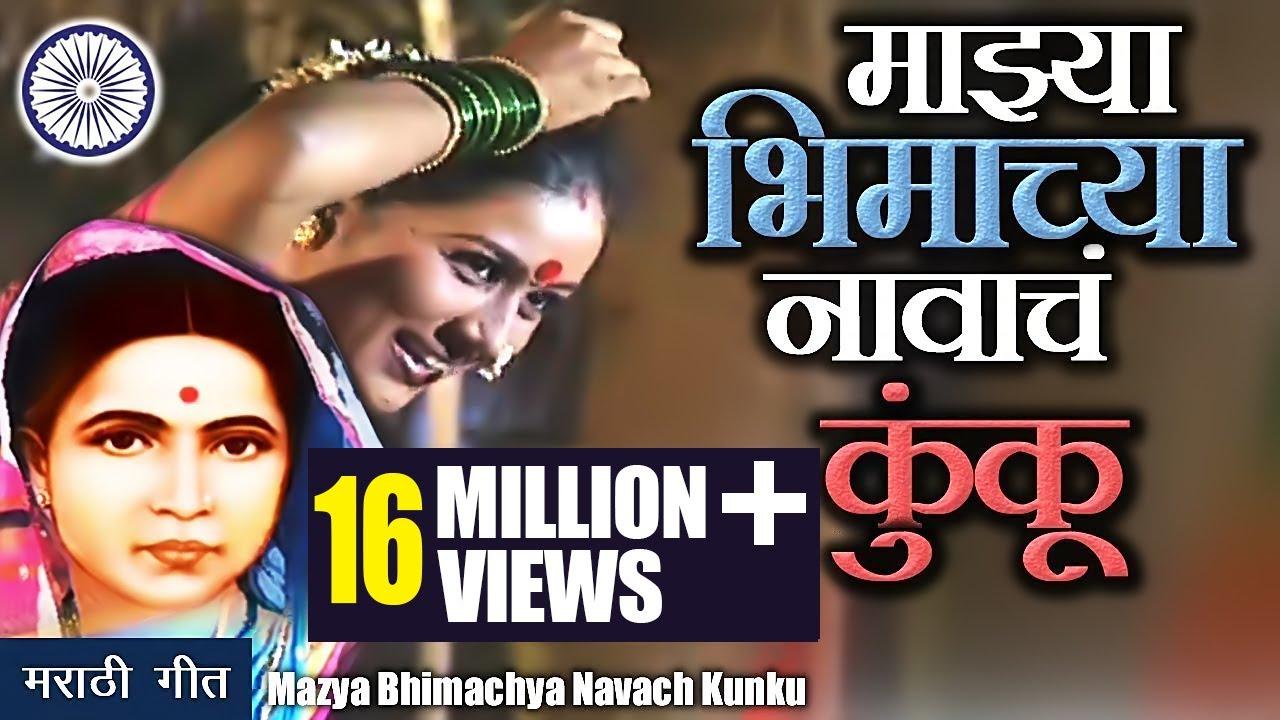 Majhya Bhimachya Navach Kunku | Ramai Song | माझ्या भिमाच्या नावाचं | Bhim Geet | Jai Bhim