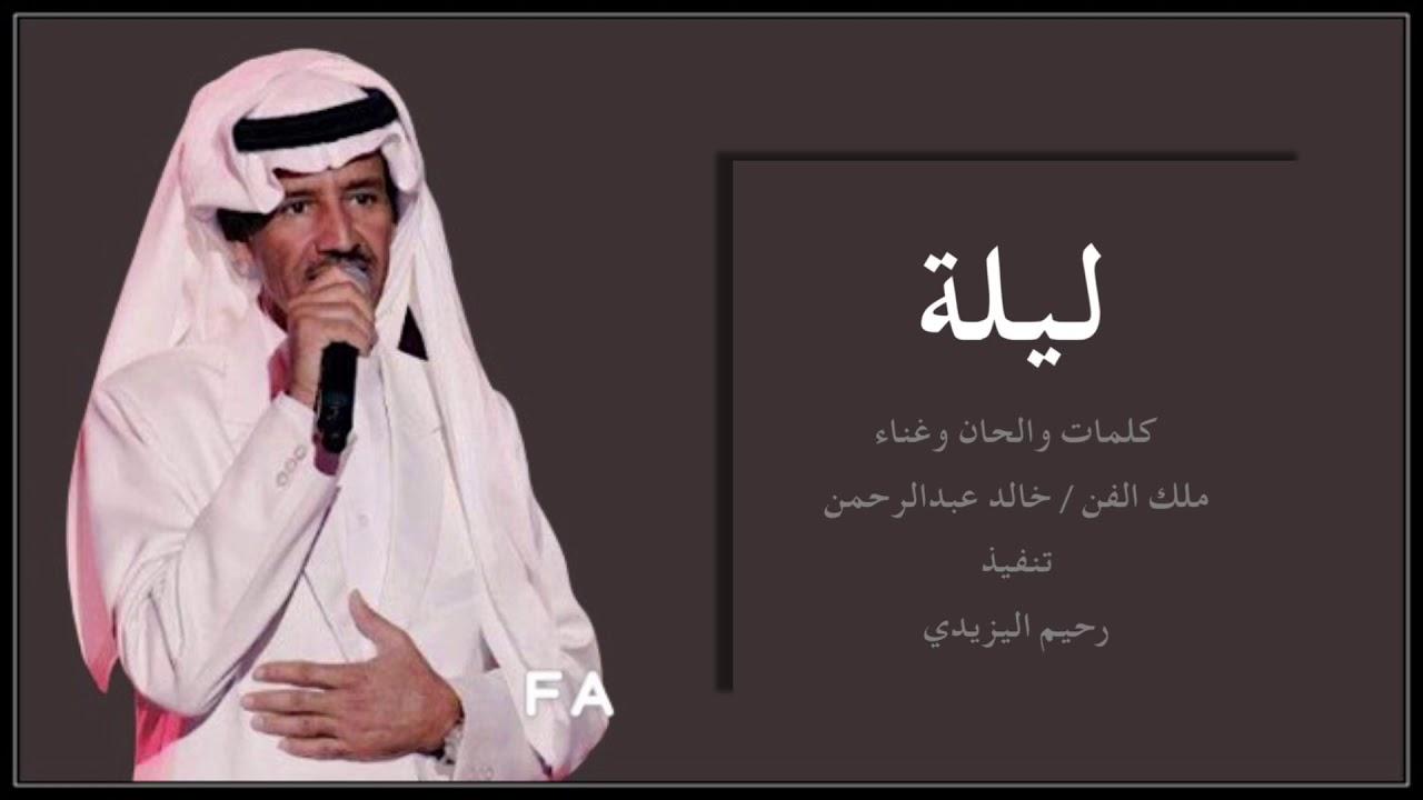 ليلة غريبه كانت الليله غناء خالد عبدالرحمن Youtube