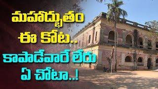 మహాద్భుతం ఈ కోట - కాపాడేవారే లేరు ఏ చోటా  ABN Telugu