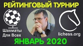 Шахматы. Рейтинговый турнир (ЯНВАРЬ 2020) - 3 часа, ИГРА СО ЗРИТЕЛЯМИ - 3,5 часа