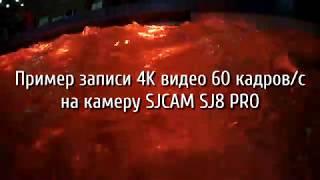 СЪЕМКА 4K SJCAM SJ8 PRO