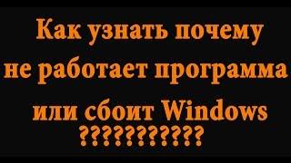 Как понять почему закрывается приложение или глючит Windows(, 2015-06-02T04:00:00.000Z)