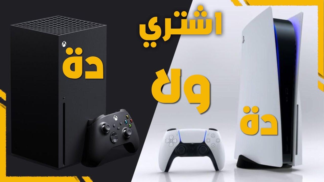 أيهما يجب أن أشتري PS5 أو Xbox