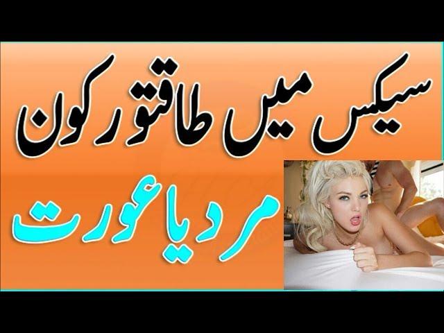 Jinsi Aaza main taqatwar kon Mard ya Aurat in Urdu/Hindi