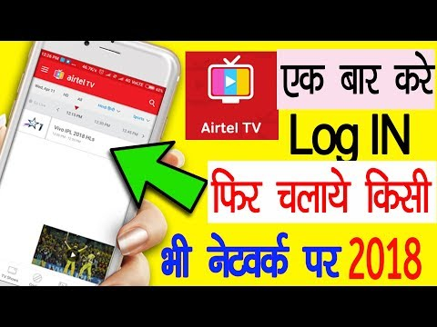 Use AIRTEL TV App On Any Other Network/Internet (HINDI)