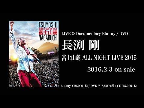 長渕剛 「富士山麓 ALL NIGHT LIVE 2015」 ライヴBlu-ray&DVD予告編