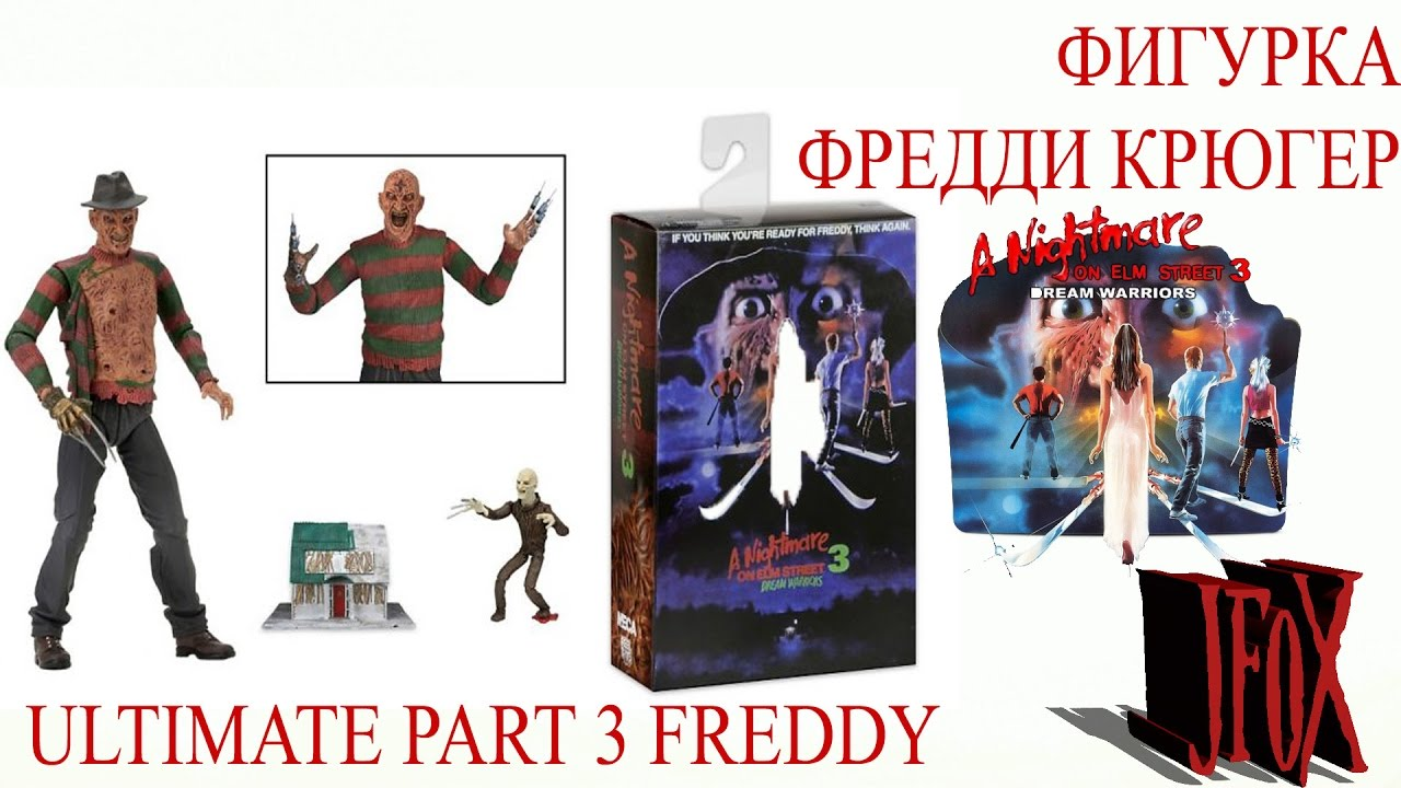 b3efec3c943f7 Фигурка Фредди Крюгера. Войны сна/Nightmare on Elm Street. Dream Warriors  Ultimate Freddy Figure
