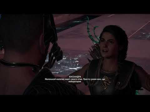 Assassin`s Creed Odyssey new game+ Кара Атлантиды. Эпизод-3: часть-4. Финал (ур.Кошмар) #86