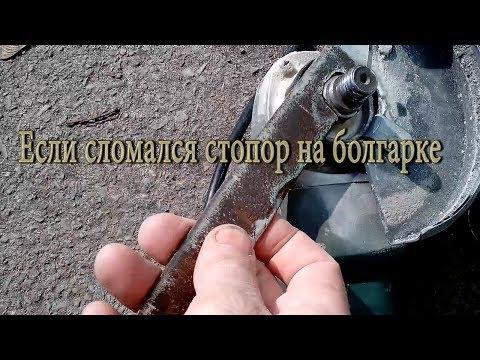 Если сломался стопор на болгарке Самодельный ключ