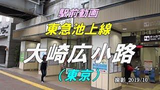 【駅前動画】東急 池上線 大崎広小路駅(東京)Ōsakihirokōji