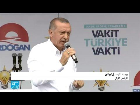 منبج السورية في حملة إردوغان الرئاسية!  - نشر قبل 5 ساعة