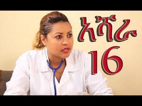 Ashara Addis TV Ethiopian Drama Series - Episode 16