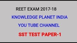 REET ONLINE TEST PAPER |Rajasthan  TEST SERIES || REET SST TEST PAPER | REET GK  IMPORTANT QUESTION|