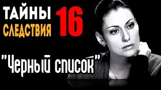 """Тайны следствия 2016 """"Чёрный список"""" (1-2 серия) Русские сериалы 2016 #анонс Наше кино"""