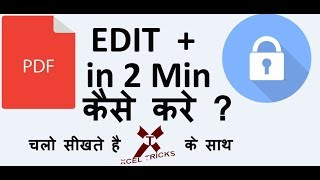 Pdf Edit and Password Protect in Hindi | Excel Tricks |