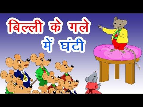 Billi Ke Gale Mein Ghanti - Panchtantra Ki Kahaniya In Hindi   Moral Story   Dadimaa Ki Kahaniya