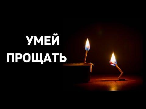 УМЕЙ ПРОЩАТЬ А.Горбунов